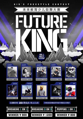 future king少儿街舞大赛