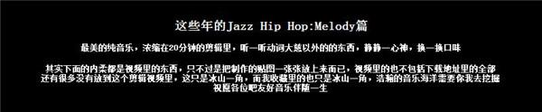 这些年的Jazz Hip Hop Part 2:纯乐篇