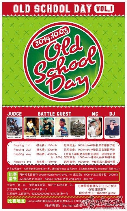 old school day正式海报发布 十月一日炸翻全场