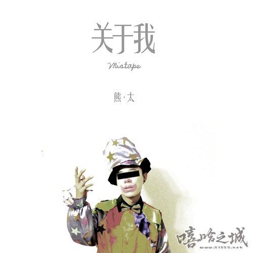 熊太《关于我(Mixtape)》(2011) 唱片介绍