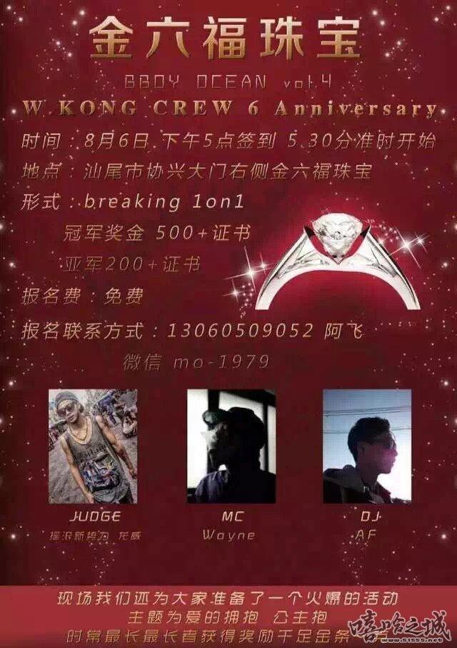 BBOY OCEAN Vol.4 & W KONG CREW6周年