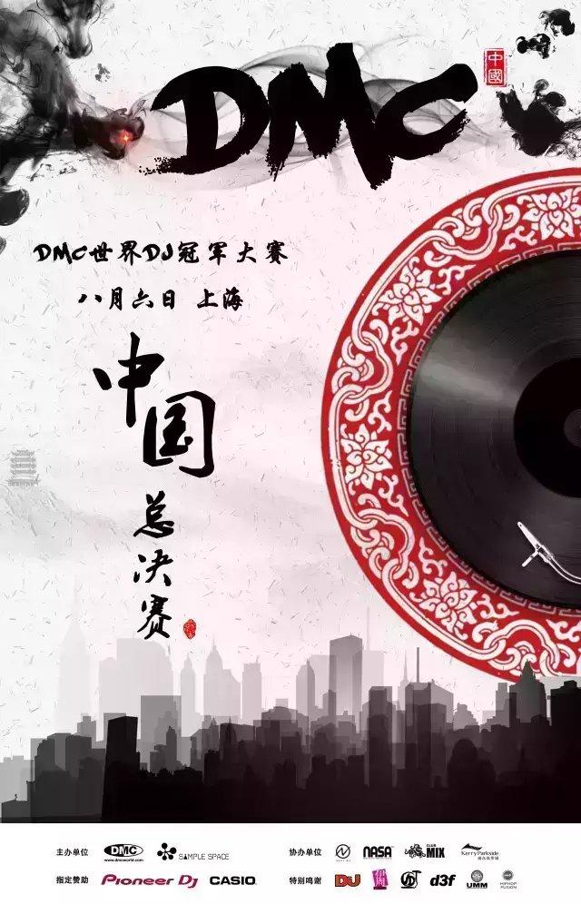 DMC世界冠军DJ大赛中国赛区报名启动 - 第2张    嘻哈中国