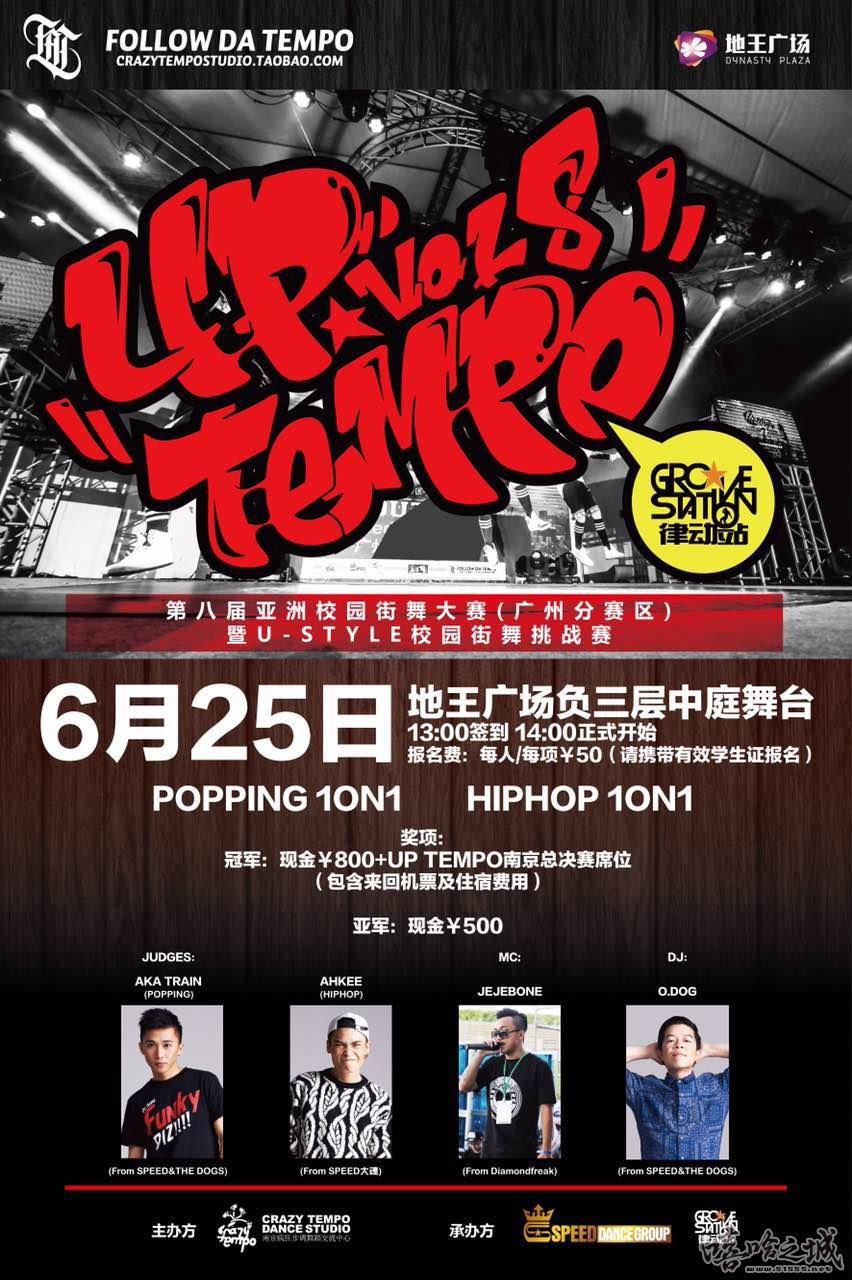 up tempo 第八届亚洲校园街舞大赛 广州站