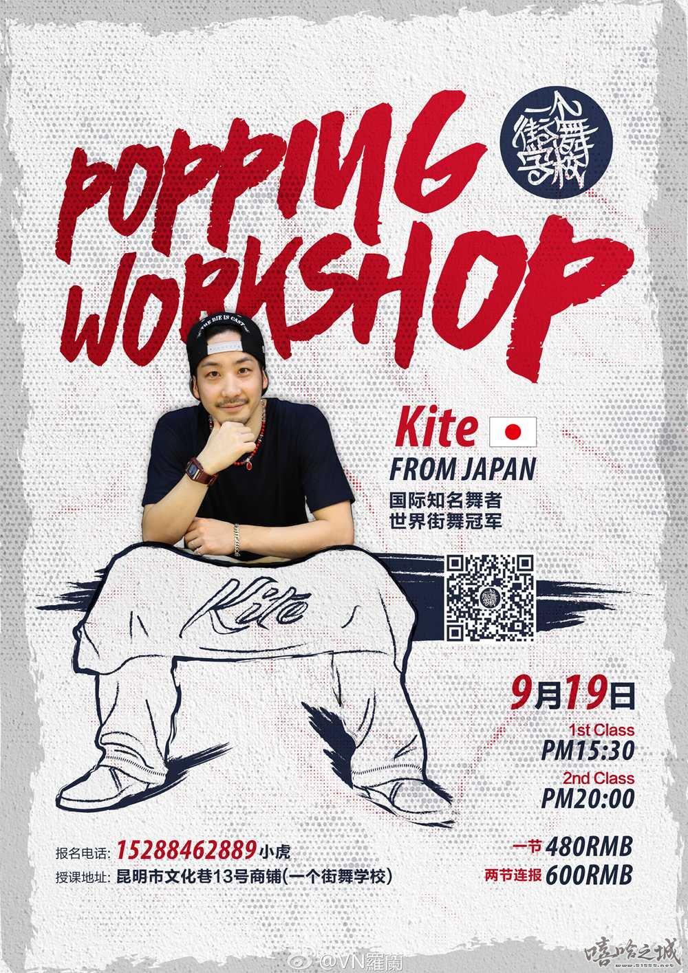 kite popping workshop