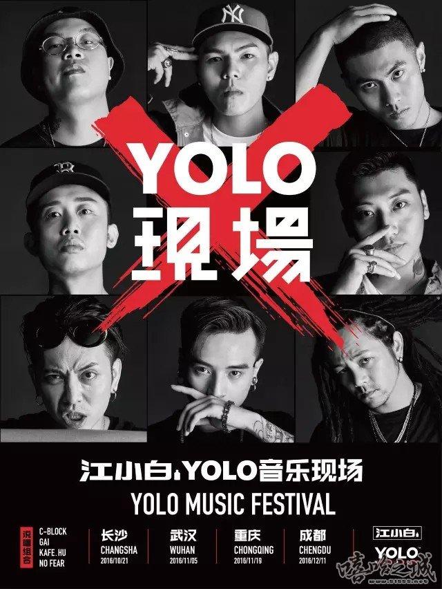 No Fear来自武汉,成立于2003年7月,是一个以HIPHOP、R&B为音乐风格的音乐创作与传播机构并为各娱乐活动提供相关演出的艺人。经过多年的努力,成为中国在商业与地下都非常有影响力的乐队。 长沙、成都、武汉、重庆,四城最棒的说唱歌手聚集长沙!  江小白YOLO音乐现场四城巡演 长沙站 YOLO Music Festival 时间:2016年10月21日 20:30 阵容:C-block / GAI / KAFE.