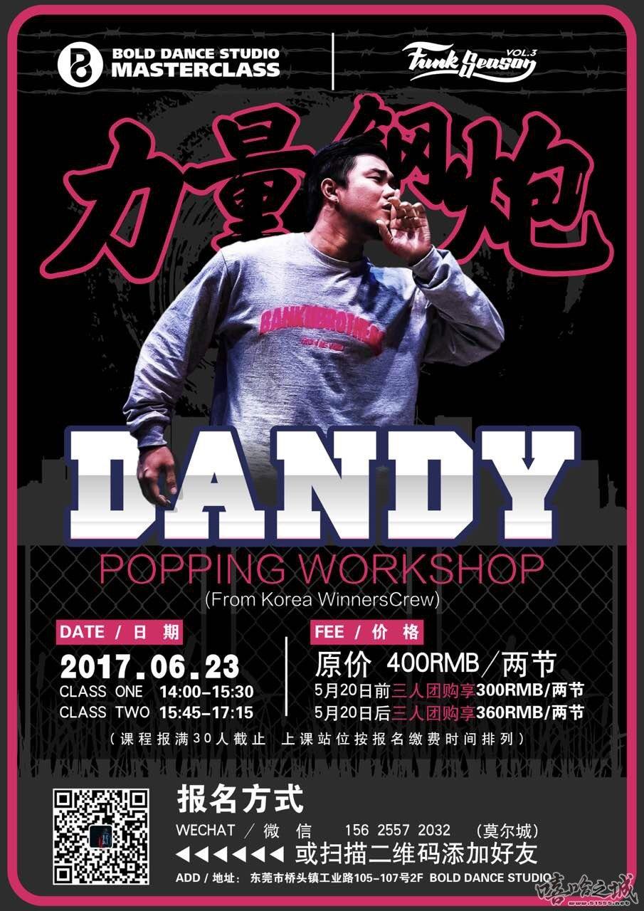 dandy popping workshop 大师课