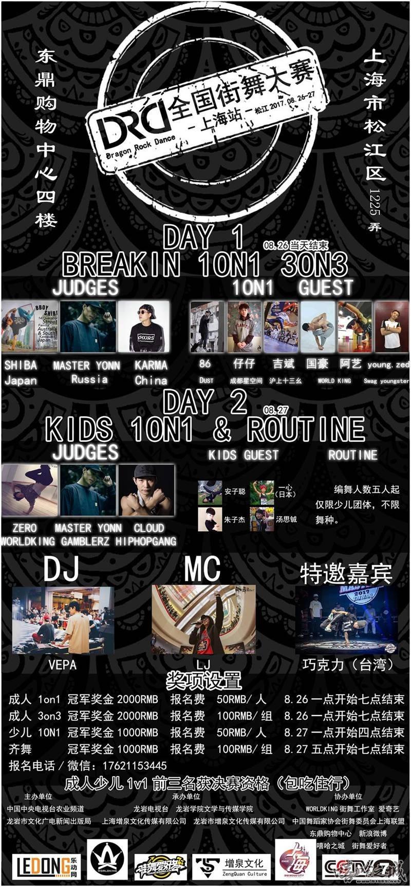 上海街舞大赛_dragon rock dance drd全国街舞大赛 上海站