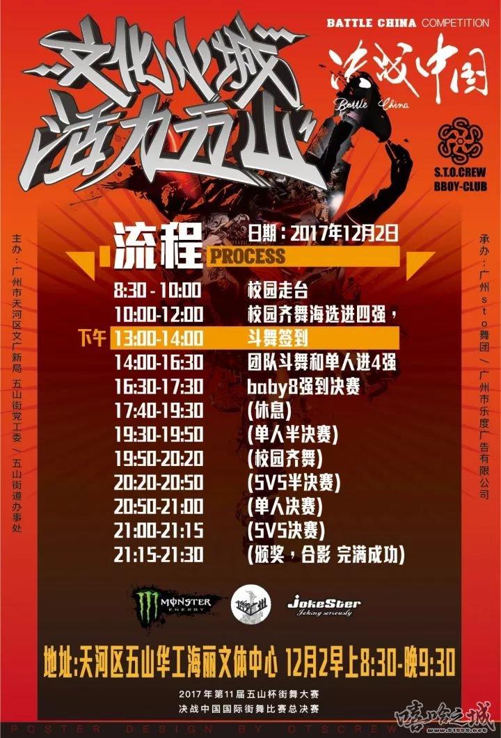 12月2日齐聚广州决战中国2017总决赛激情重燃(图3)
