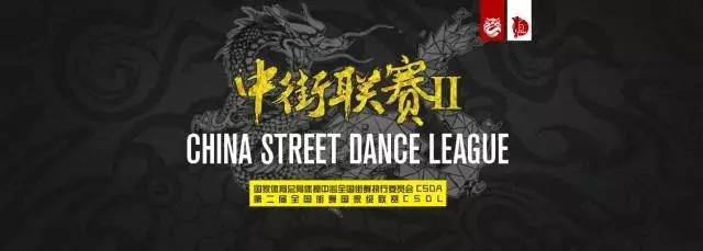 第二届CSDL中街联赛 云南站线下预选赛正式开赛(图1)