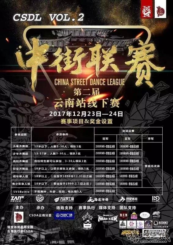 第二届CSDL中街联赛 云南站线下预选赛正式开赛(图5)