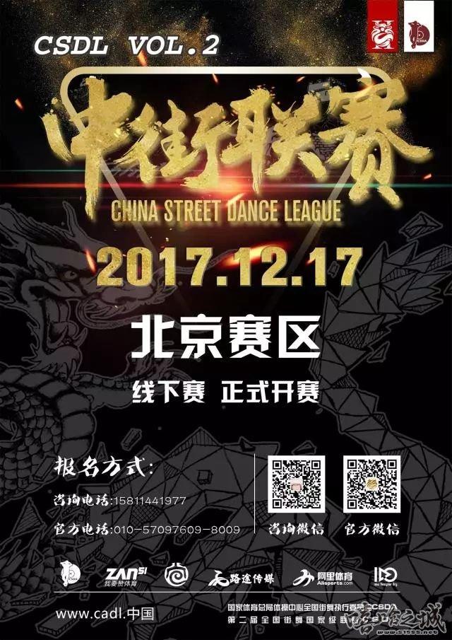 第二届 CSDL 中街联赛线下预选赛 北京赛区即将开赛