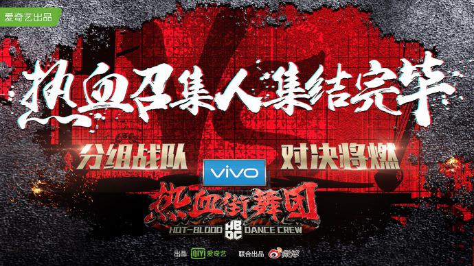 《热血街舞团》将分两队比拼 鹿晗王嘉尔结盟呼声高