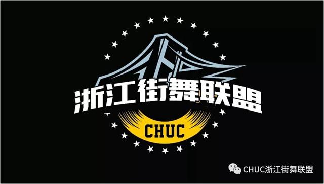 中国舞蹈家协会 2018浙江联盟年度会议盛大举行