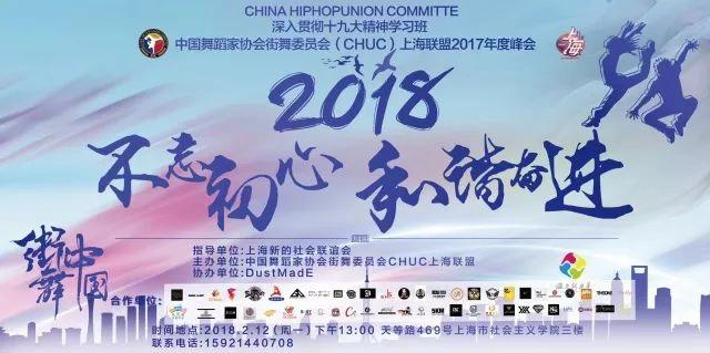 中国舞蹈家协会街舞委员会上海联盟2017年度峰会
