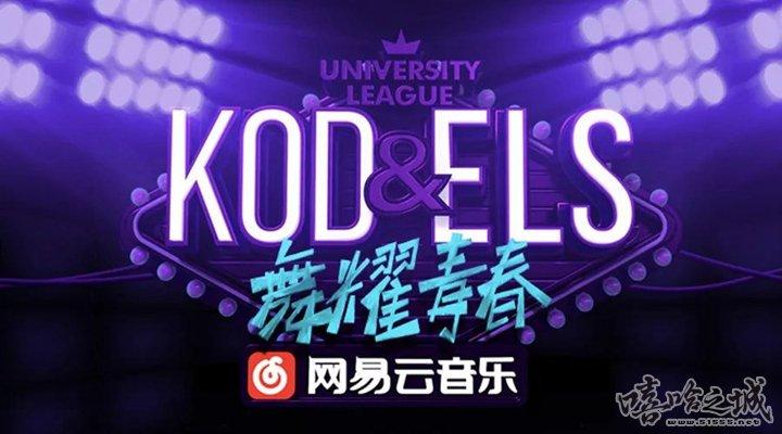"""KOD & ELS 高校街舞系列赛 -""""舞耀青春""""震撼回归"""