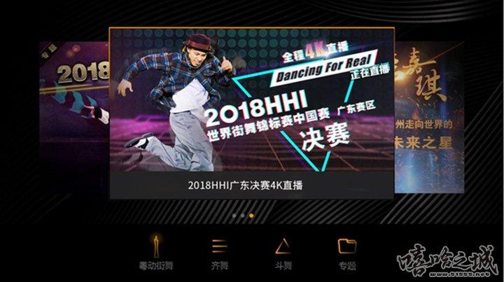 潮起潮不落 2018HHI中国赛广东赛区暨粤TV首届街舞大赛决赛闪耀珠江