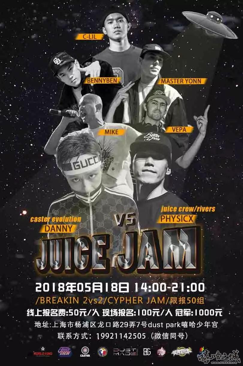 JuiceJam Physicx vs Danny世纪大战/C-Lil Workshop