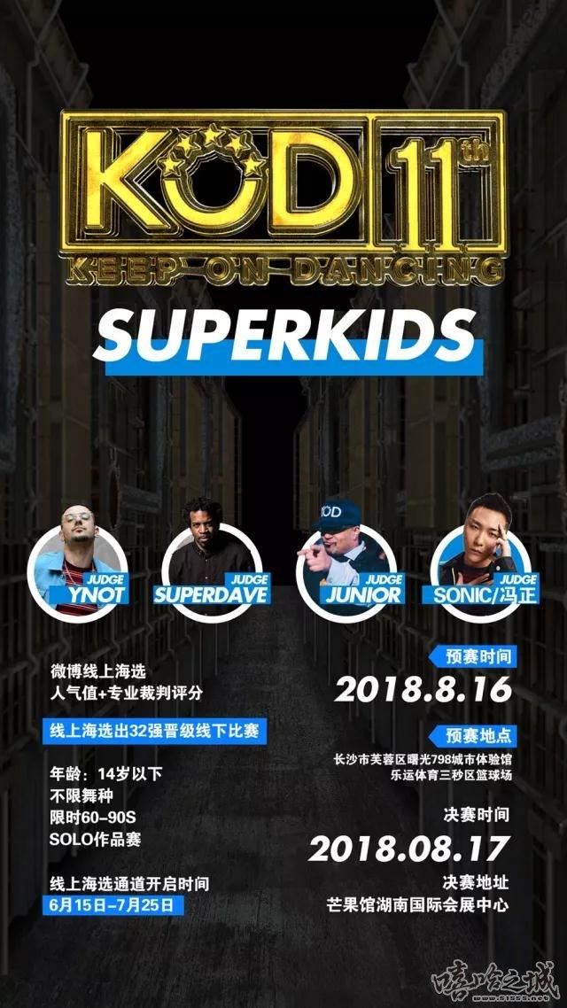 上海街舞大赛_第十一届 kod 国际街舞大赛super kids赛程赛制发布