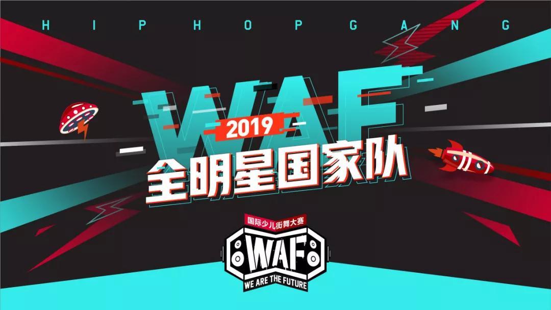 悬念揭晓 2019WAF全明星国家队名单出炉正式成团