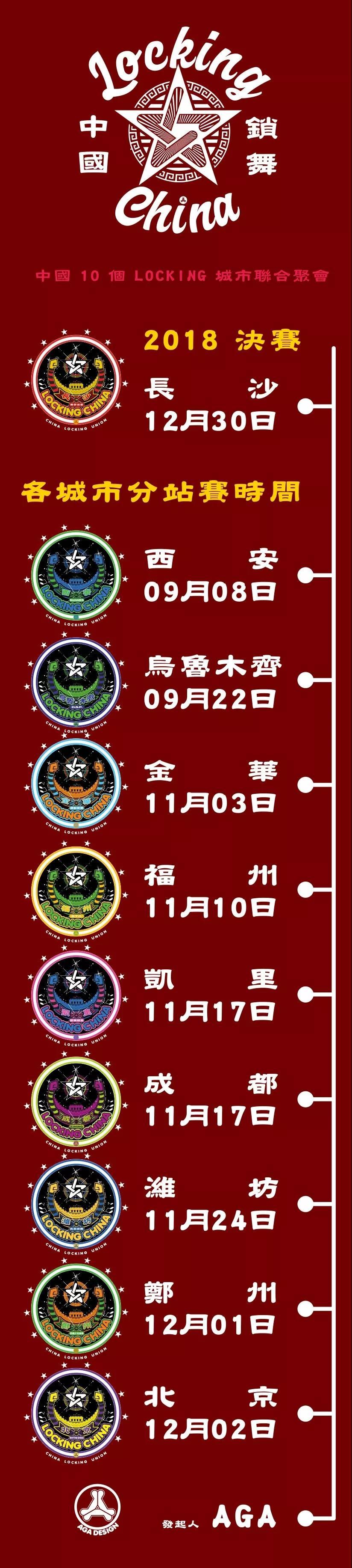 内地首次LOCKING CHINA中国锁舞10城巡回赛将开启