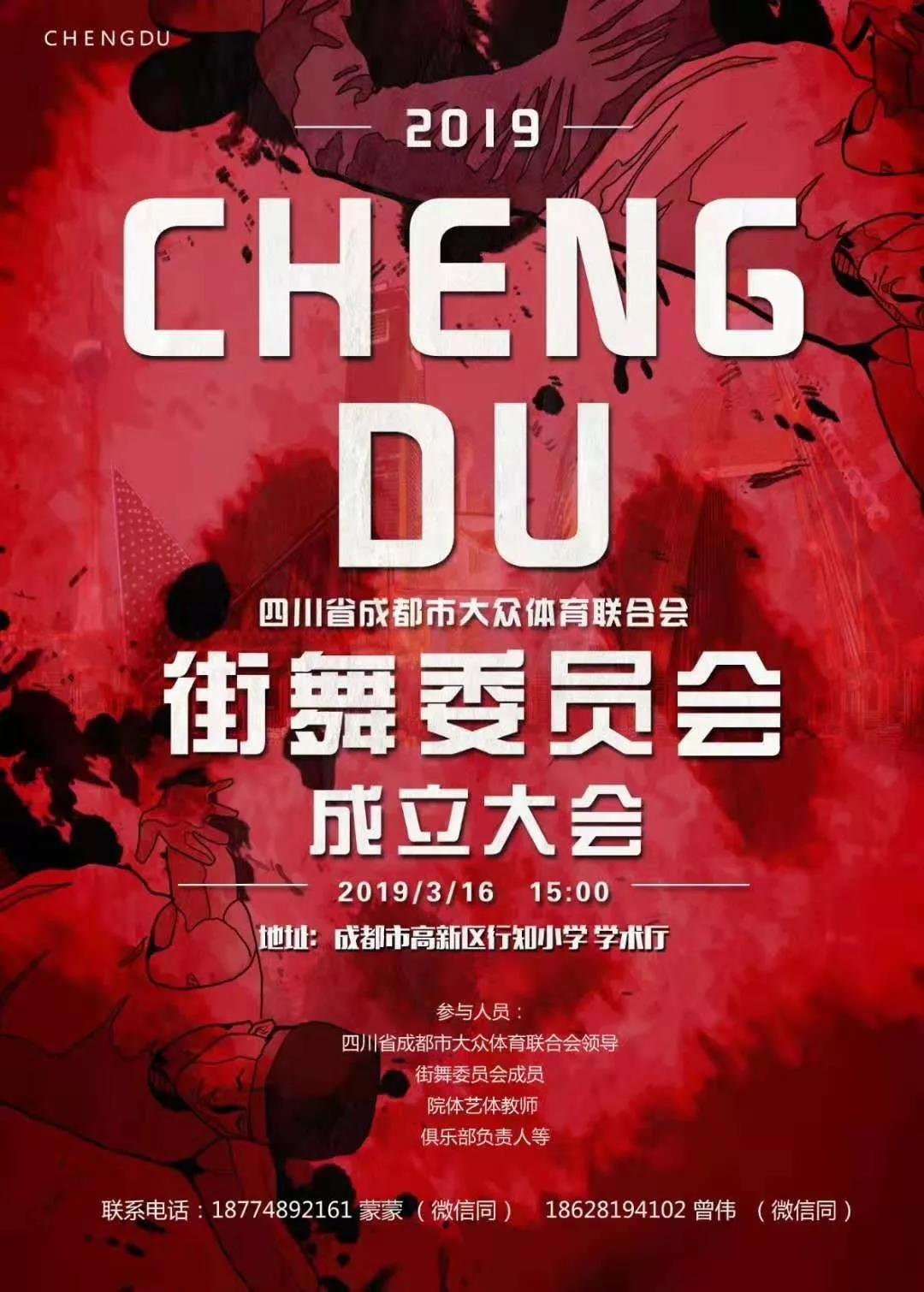 四川拟成立街舞委员会 杨凯、谢文珂等或将加入