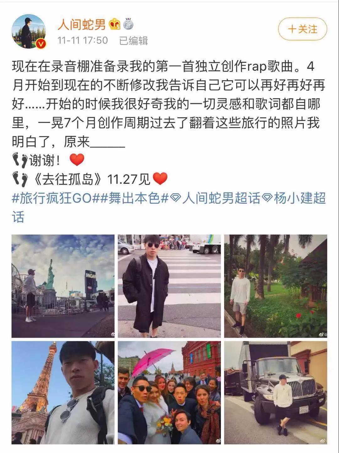 蛇男杨建透露正录制自己的第一首独立创作rap歌曲